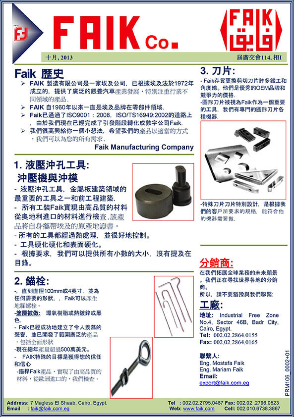 Chineese-Flyer
