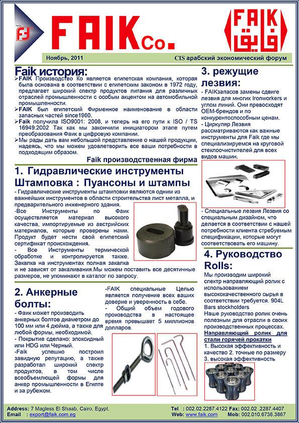 Russian-Flyer